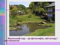 Японський сад – це філософія, світогляд і світобачення