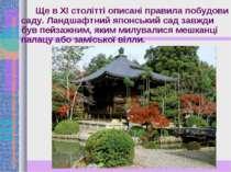 Ще в ХІ столітті описані правила побудови саду. Ландшафтний японський сад зав...