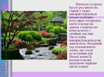 Японські острови багаті рослинністю. Однак у садах використовуються тільки ос...