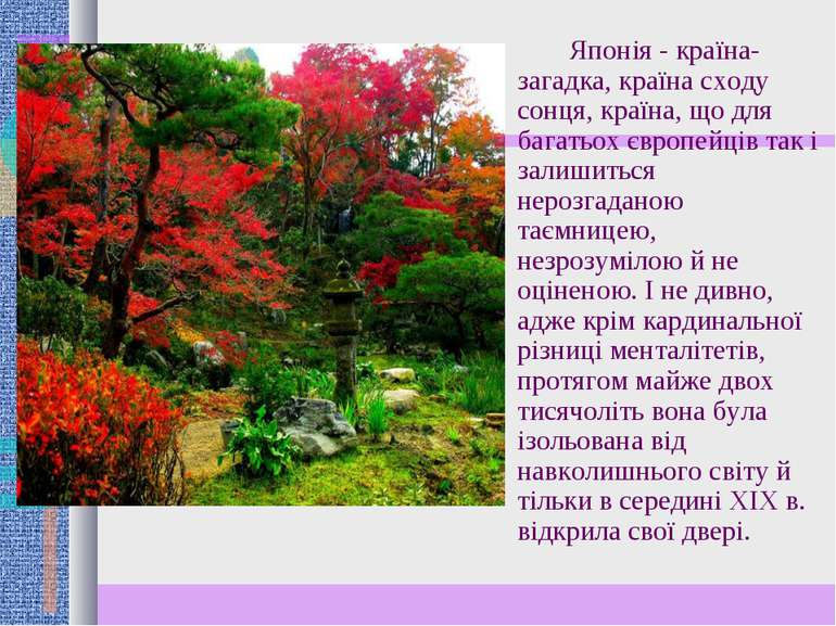 Японія - країна-загадка, країна сходу сонця, країна, що для багатьох європейц...