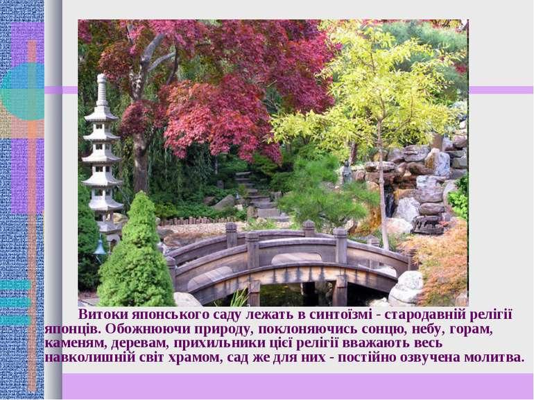 Витоки японського саду лежать в синтоїзмі - стародавній релігії японців. Обож...