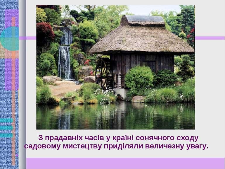 З прадавніх часів у країні сонячного сходу садовому мистецтву приділяли велич...