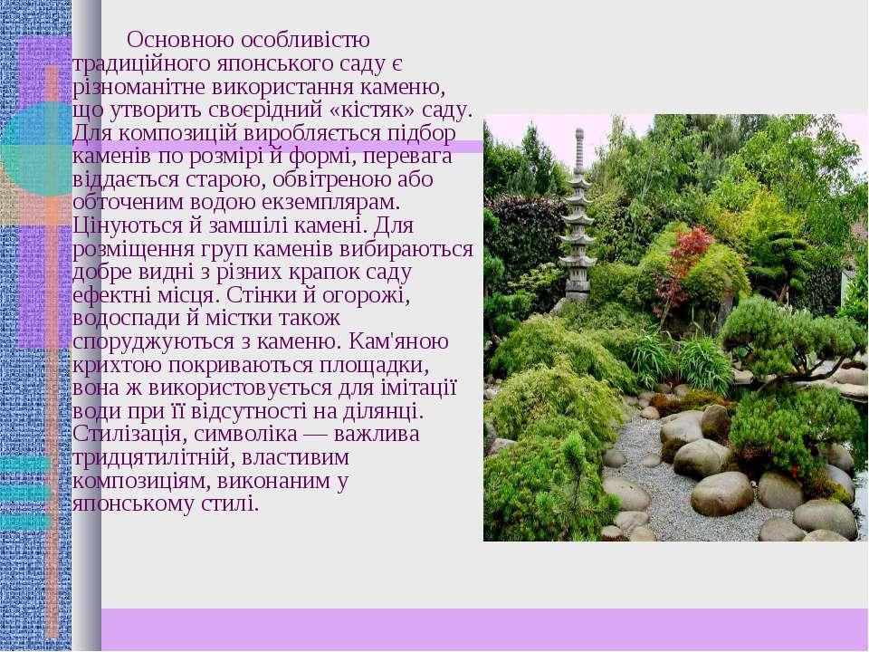 Основною особливістю традиційного японського саду є різноманітне використання...