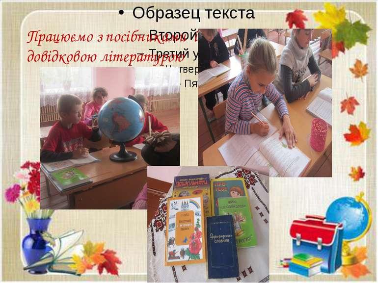 Працюємо з посібниками і довідковою літературою