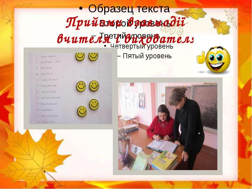 Прийоми взаємодії вчителя і вихователя