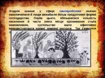 Згодом знання у сфері землеробства значно накопичилися й люди винайшли більш ...