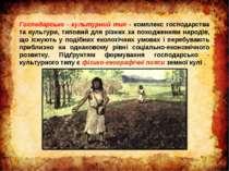 Господарсько - культурний тип - комплекс господарства та культури, типовий дл...