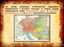 На основі локальних особливостей традиційної матеріальної і духовної культури...