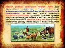 Першим великим суспільним поділом праці було відокремлення пастуших племен і ...