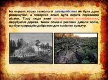 На перших порах технологія землеробства не була дуже розвинутою, а поверхня З...