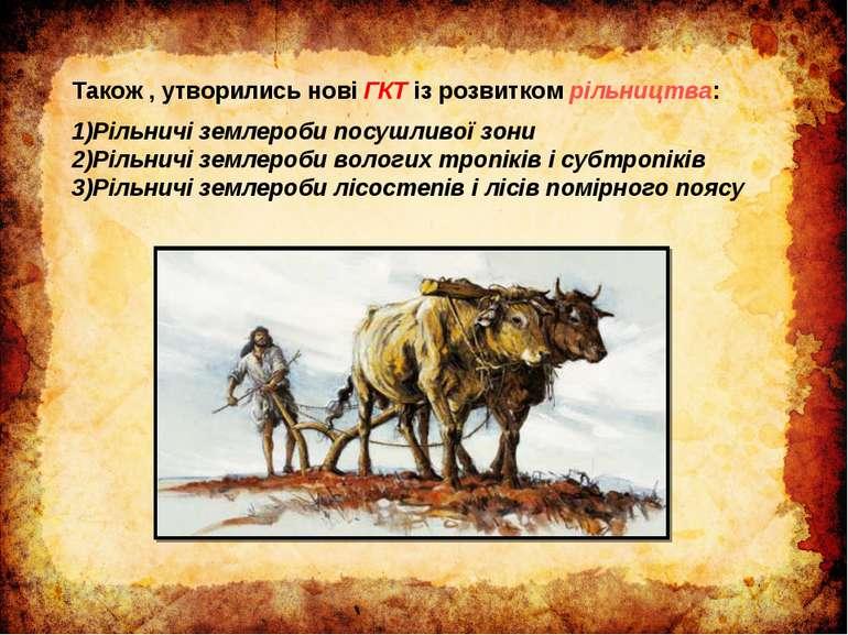 Також , утворились нові ГКТ із розвитком рільництва: Рільничі землероби посуш...