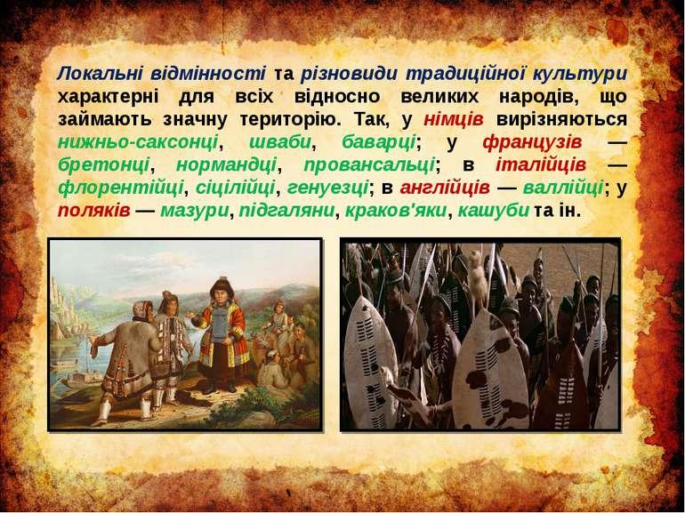 Локальні відмінності та різновиди традиційної культури характерні для всіх ві...