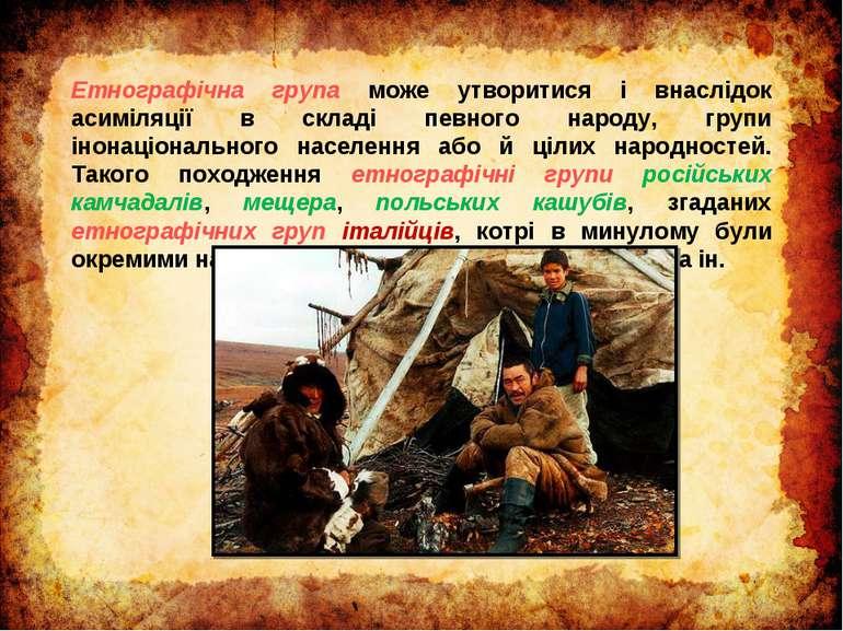 Етнографічна група може утворитися і внаслідок асиміляції в складі певного на...
