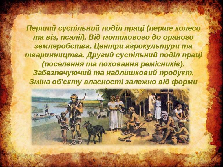 Перший суспільний поділ праці (перше колесо та віз, псалії). Від мотикового д...