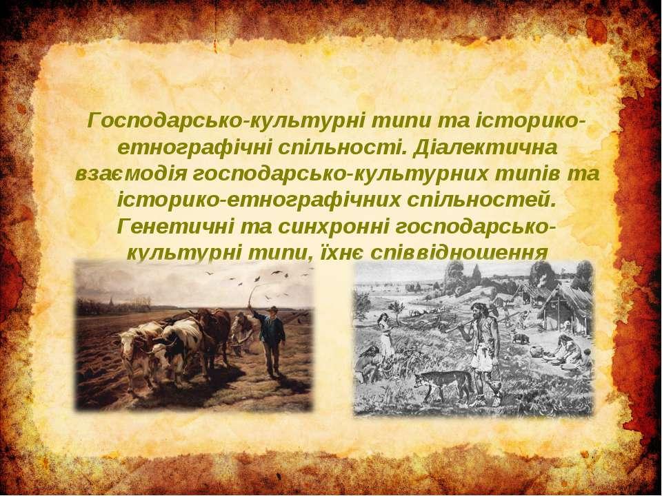 Господарсько-культурні типи та історико-етнографічні спільності. Діалектична ...