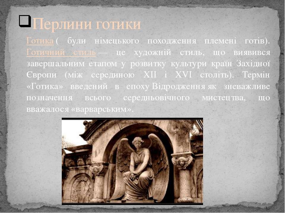 У Франції готика зародилась у середині XIIст. Реймсский собор у Франції