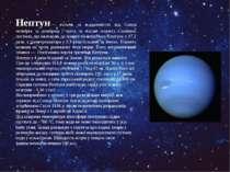 Нептун— восьма за віддаленістю від Сонця четверта за розміром і третя за мас...