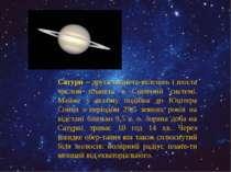 Сатурн – друга планета-велетень і шоста числом планета в Сонячній системі. Ма...