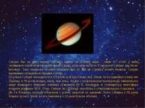 Сатурн має на диво низьку густину, нижчу за густину води – лише 0,7 г/см3. І ...