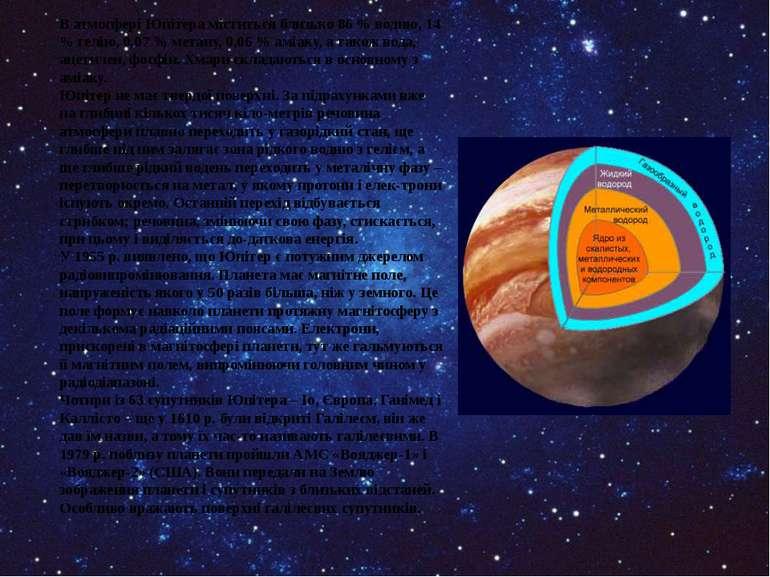 В атмосфері Юпітера міститься близько 86 % водню, 14 % гелію, 0,07 % метану, ...