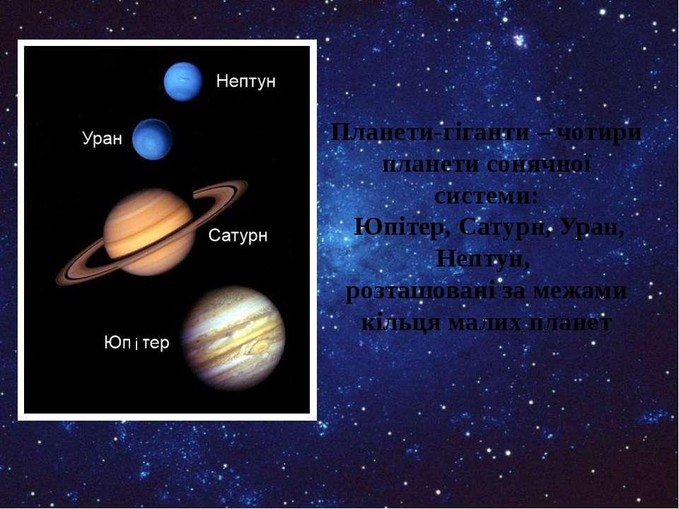 Планети-гіганти – чотири планети сонячної системи: Юпітер, Сатурн, Уран, Непт...