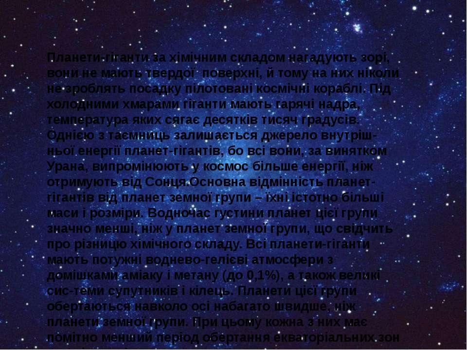 Планети-гіганти за хімічним складом нагадують зорі, вони не мають твердої по...