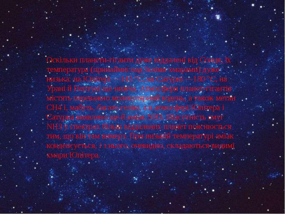 Оскільки планети-гіганти дуже віддалені від Сонця, їх температура (принаймні ...