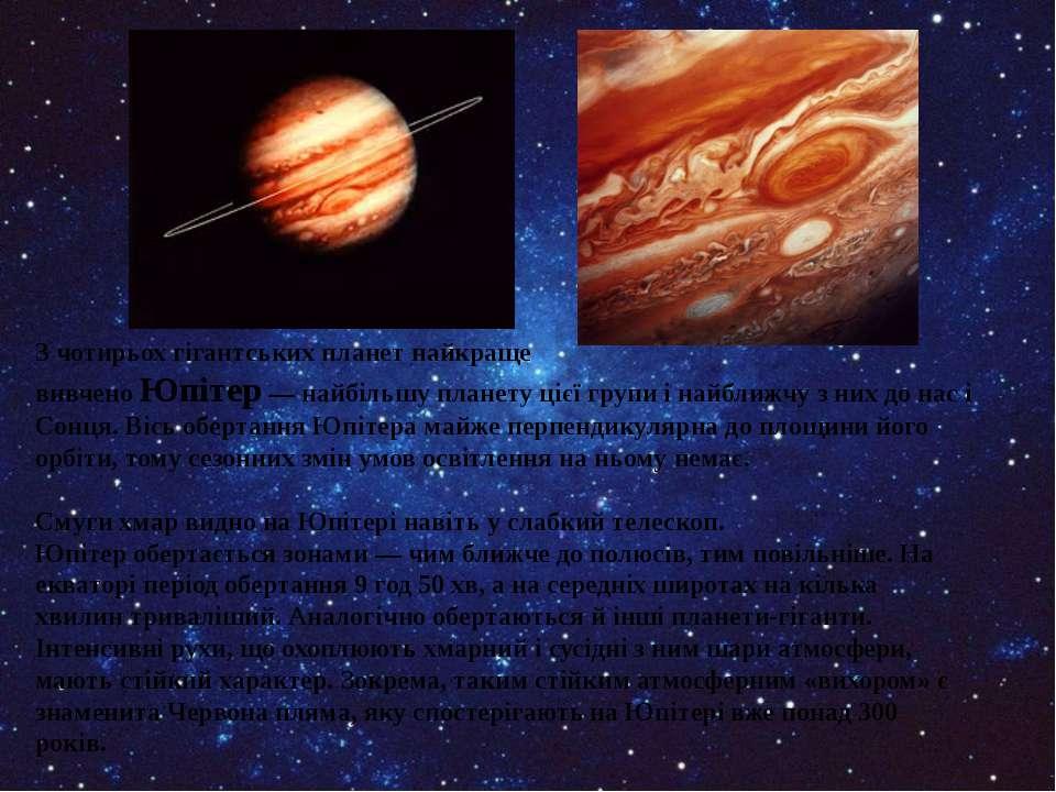 З чотирьох гігантських планет найкраще вивчено Юпітер — найбільшу планету ціє...