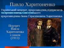 Павло Харитоненко Український меценат, цукрозаводчик,підприємець та промислов...