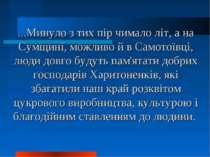 ...Минуло з тих пір чимало літ, а на Сумщині, можливо й в Самотоївці, люди до...