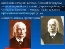 Заробивши солідний капітал, Артемій Терещенко почав вкладати його у власне цу...