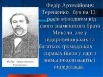 Федір Артемійович Терещенко був на 13 років молодшим від свого знаменитого бр...