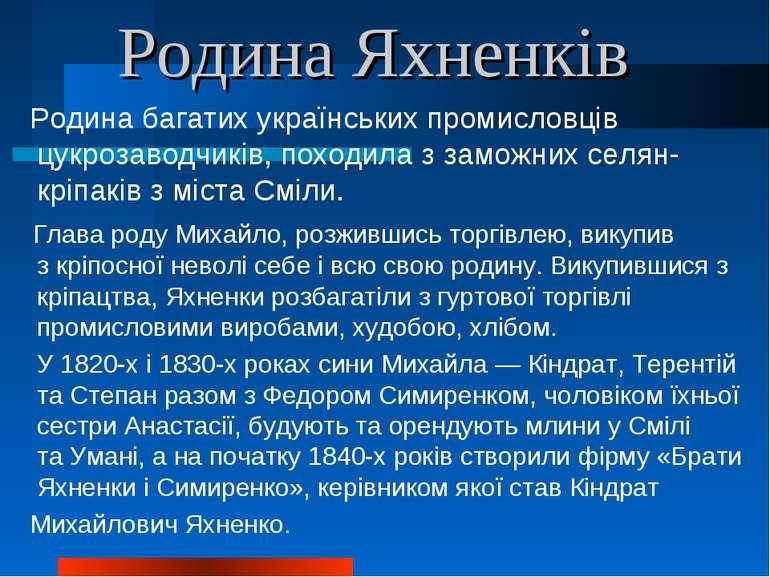 Родина Яхненків  Родина багатих українських промисловців цукрозаводчиків, по...