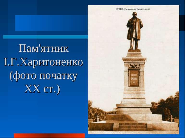 Пам'ятник І.Г.Харитоненко (фото початку XX ст.)