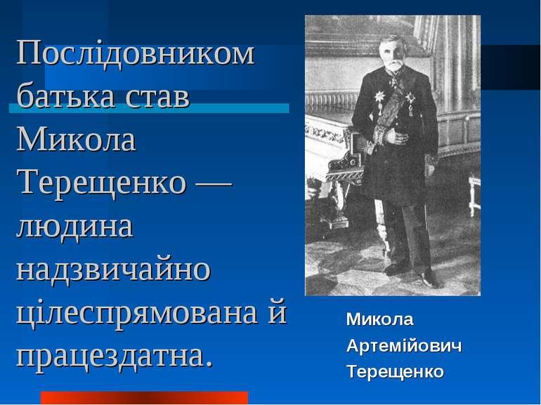 Послідовником батька став Микола Терещенко — людина надзвичайно цілеспрямован...