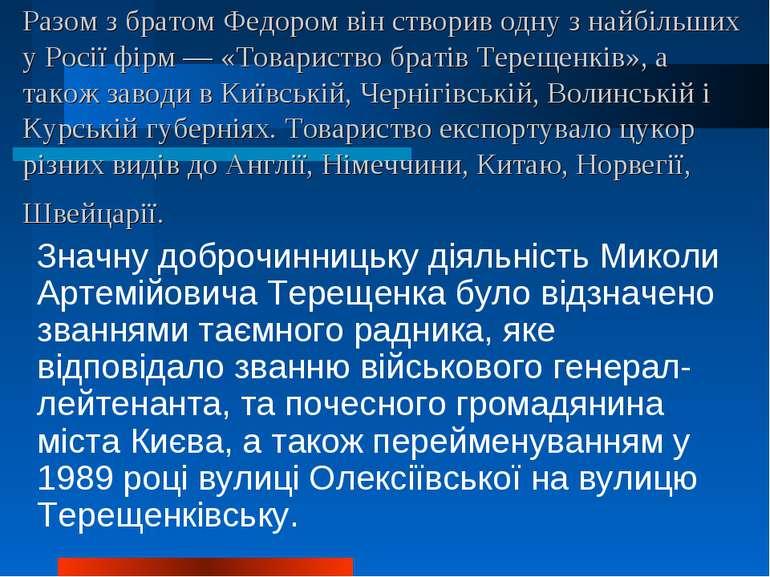 Разом з братом Федором він створив одну з найбільших у Росії фірм — «Товарист...