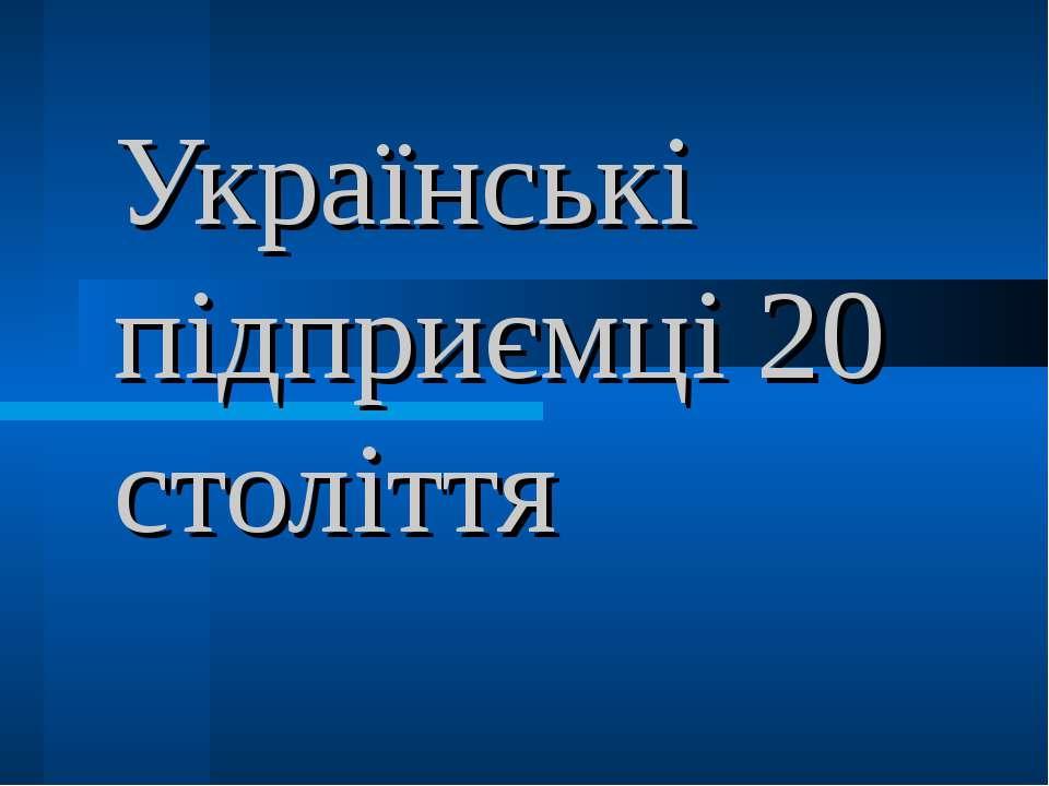 Українські підприємці 20 століття