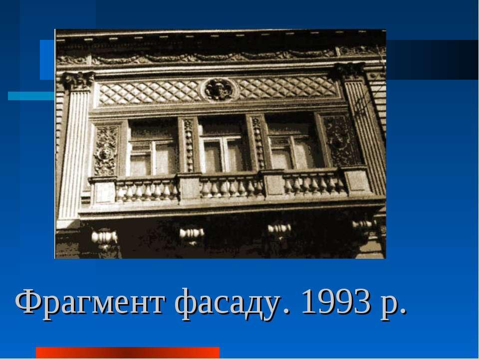 Фрагмент фасаду. 1993 р.