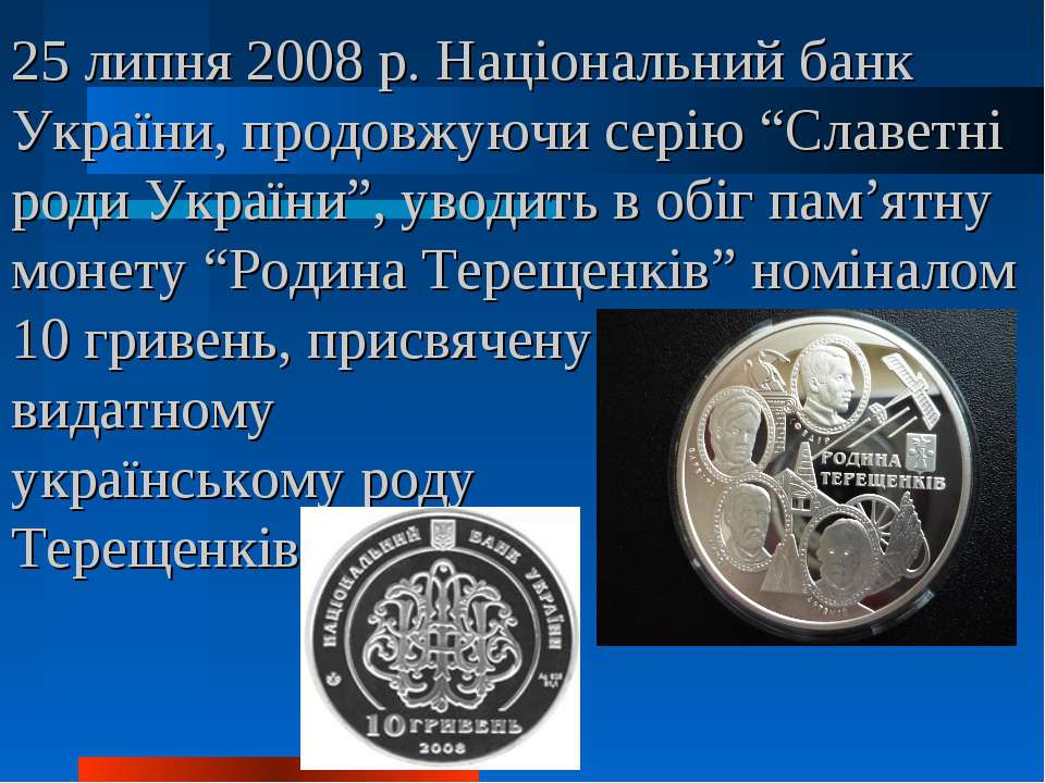 """25 липня 2008 р. Національний банк України, продовжуючи серію """"Славетні роди ..."""