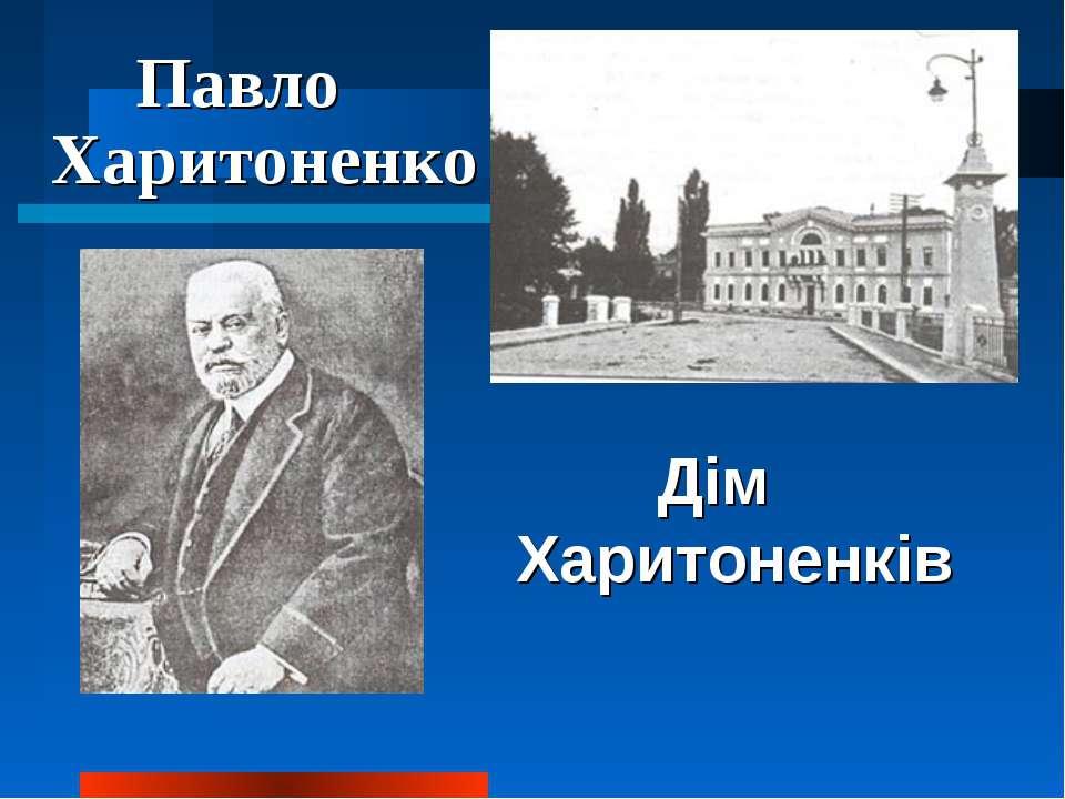 Павло Харитоненко Дім Харитоненків
