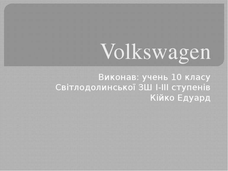 Історія створення Ця компанія була створена в 1933 році У 1933 році Адольф Гі...
