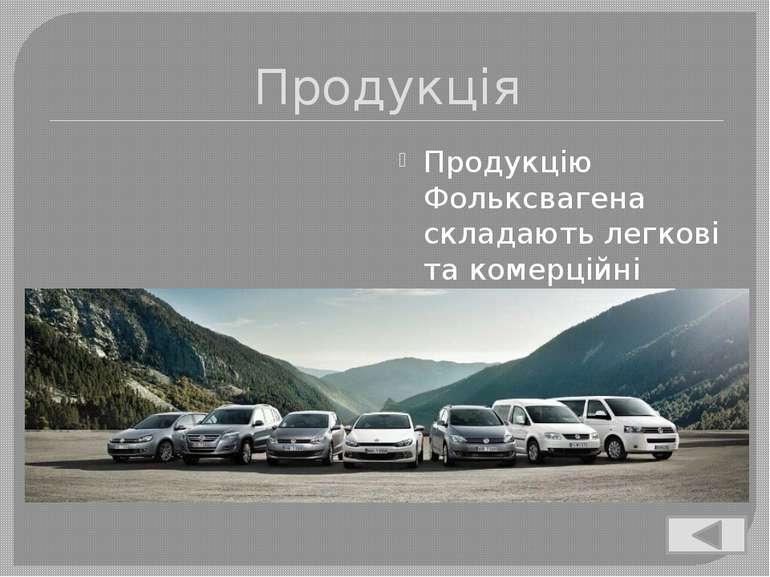 Scania Ця компанія входить до складу Volkswagen з 2009 року. Тоді Volkswagen ...