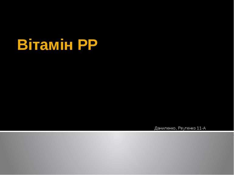 Вітамін РР Даниленко, Реутенко 11-А