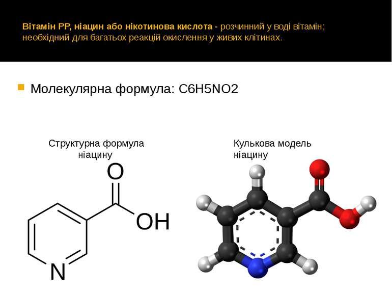Вітамін РР, ніацин або нікотинова кислота - розчинний уводівітамін; необхід...
