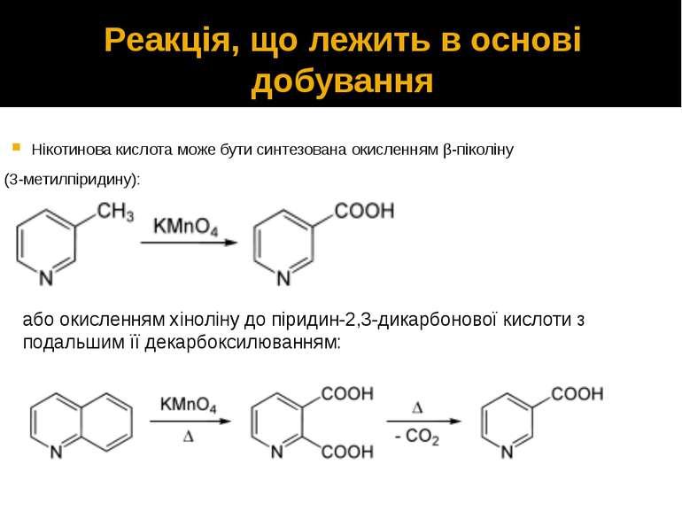 Реакція, що лежить в основі добування Нікотинова кислота може бути синтезован...