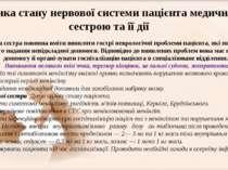 Медична сестра повинна вміти виявляти гострі неврологічні проблеми пацієнта, ...