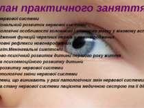 АФО нервової системи Ембріональний розвиток нервової системи Морфологічні осо...