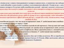 Отже, гіпоталамус є вищим інтегративним центром автономних, соматичних та енд...