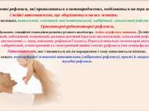 Безумовні рефлекси, які проявляються в новонароджених, поділяються на три кат...