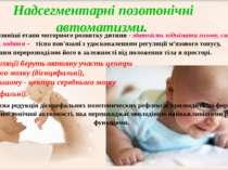 Найважливіші етапи моторного розвитку дитини - здатність піднімати голову, си...